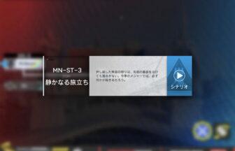 アークナイツ MN-ST-3 シナリオのみ
