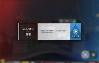 アークナイツ MN-ST-1 シナリオのみ