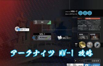 アークナイツ MN-1 攻略