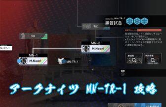 アークナイツ MN-TR-1 攻略