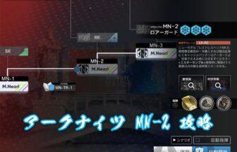 アークナイツ MN-2 攻略