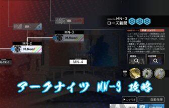 アークナイツ MN-3 攻略