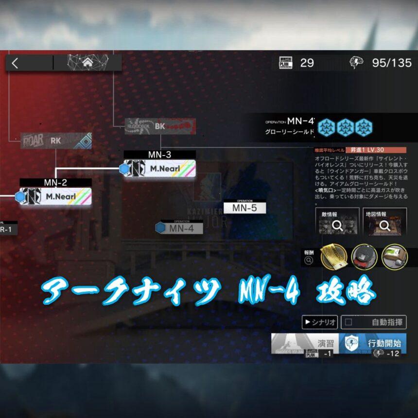 アークナイツ MN-4 攻略