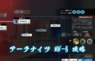 アークナイツ MN-5 攻略