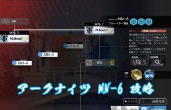 アークナイツ MN-6 攻略
