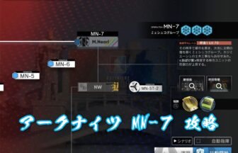 アークナイツ MN-7 攻略