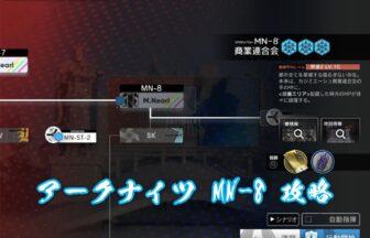 アークナイツ MN-8 攻略