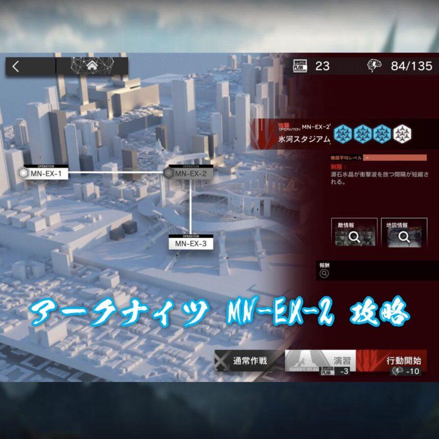 アークナイツ MN-EX-2 攻略