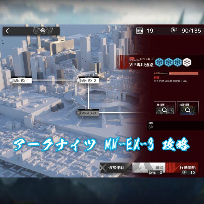 アークナイツ MN-EX-3 攻略