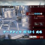 アークナイツ MN-EX-5 攻略【エイヤフィヤトラ】