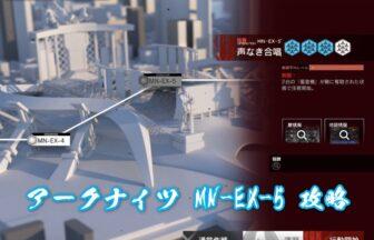 アークナイツ MN-EX-5 攻略