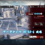 アークナイツ MN-EX-6 攻略【エイヤフィヤトラ】