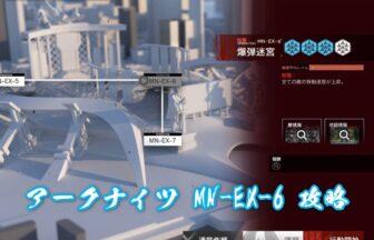 アークナイツ MN-EX-6 攻略