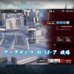 アークナイツ MN-EX-7 攻略【エイヤフィヤトラ】