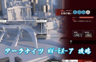 アークナイツ MN-EX-7 攻略