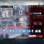 アークナイツ MN-EX-8 攻略【高レアに丸投げ】