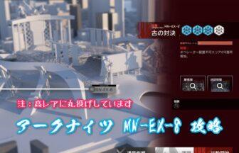 アークナイツ MN-EX-8 攻略