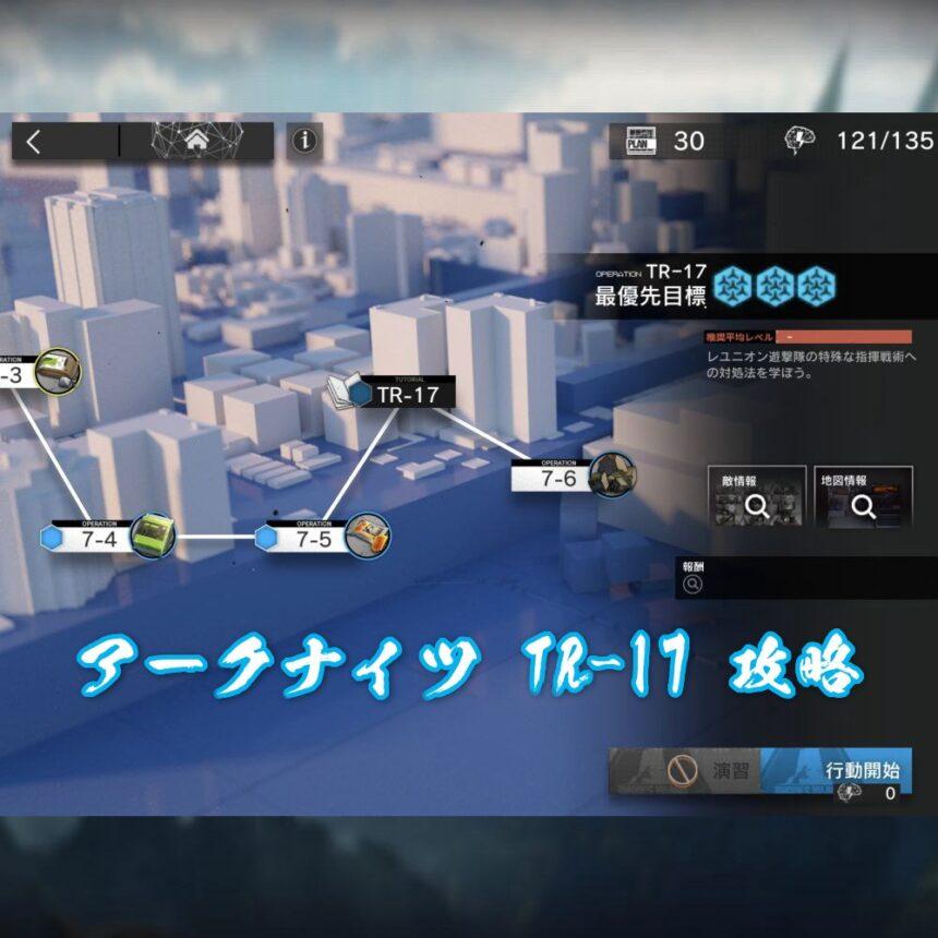 アークナイツ TR-17 攻略