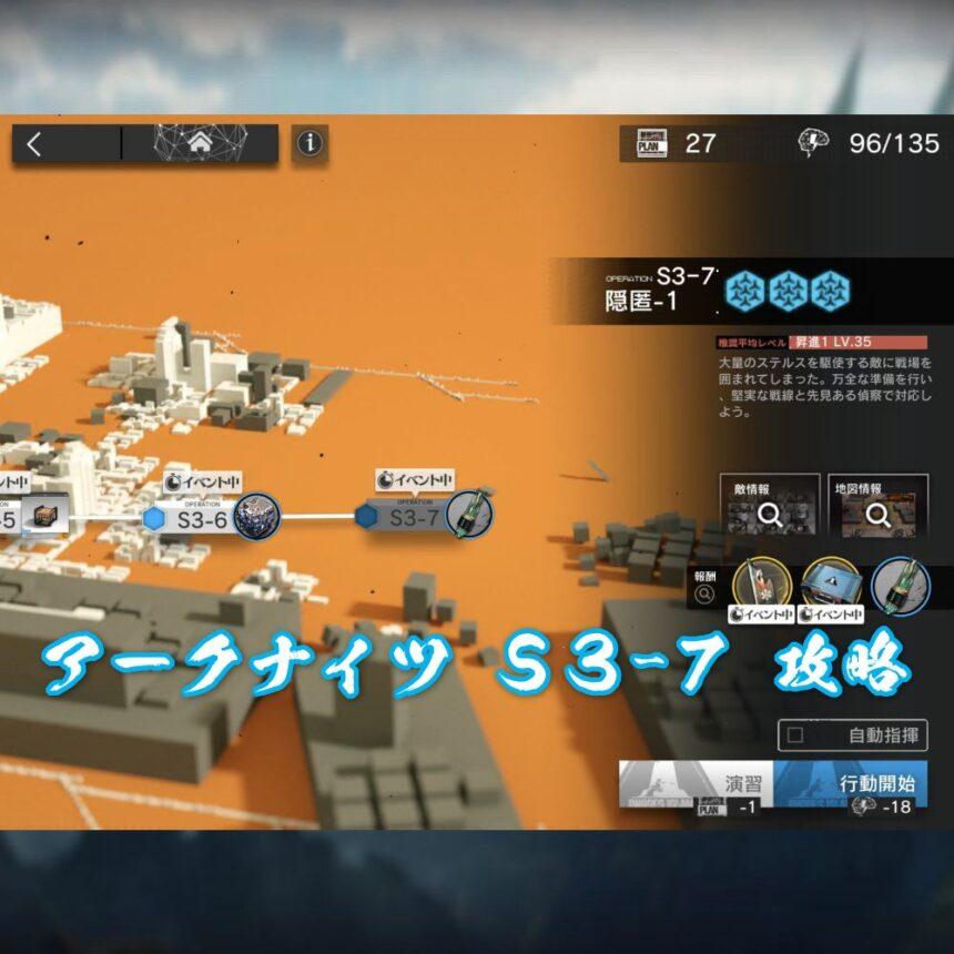 アークナイツ S3-7 攻略