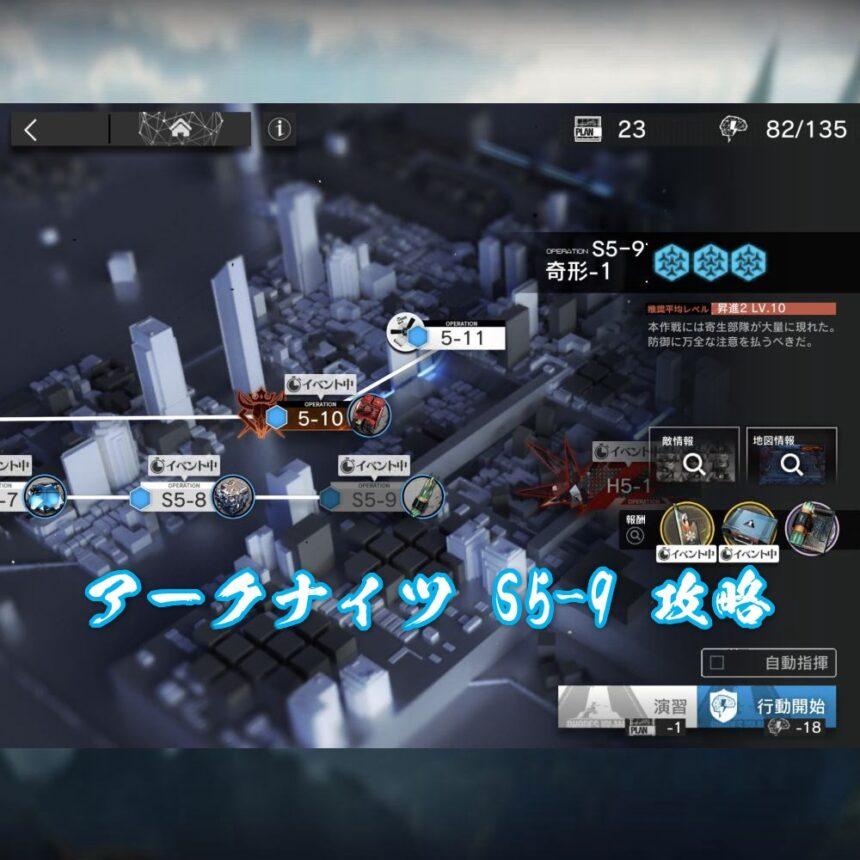 アークナイツ S5-9 攻略