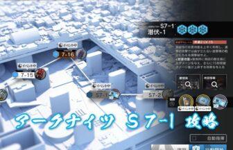 アークナイツ S7-1 攻略