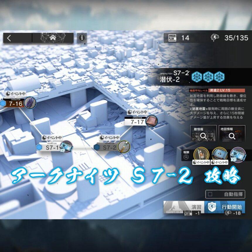 アークナイツ S7-2 攻略