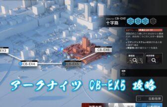 アークナイツ CB-EX5 攻略