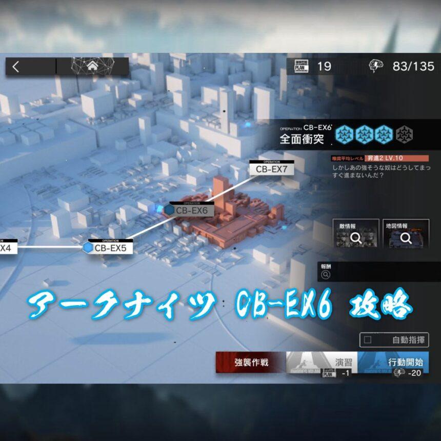 アークナイツ CB-EX6 攻略