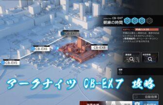 アークナイツ CB-EX7 攻略