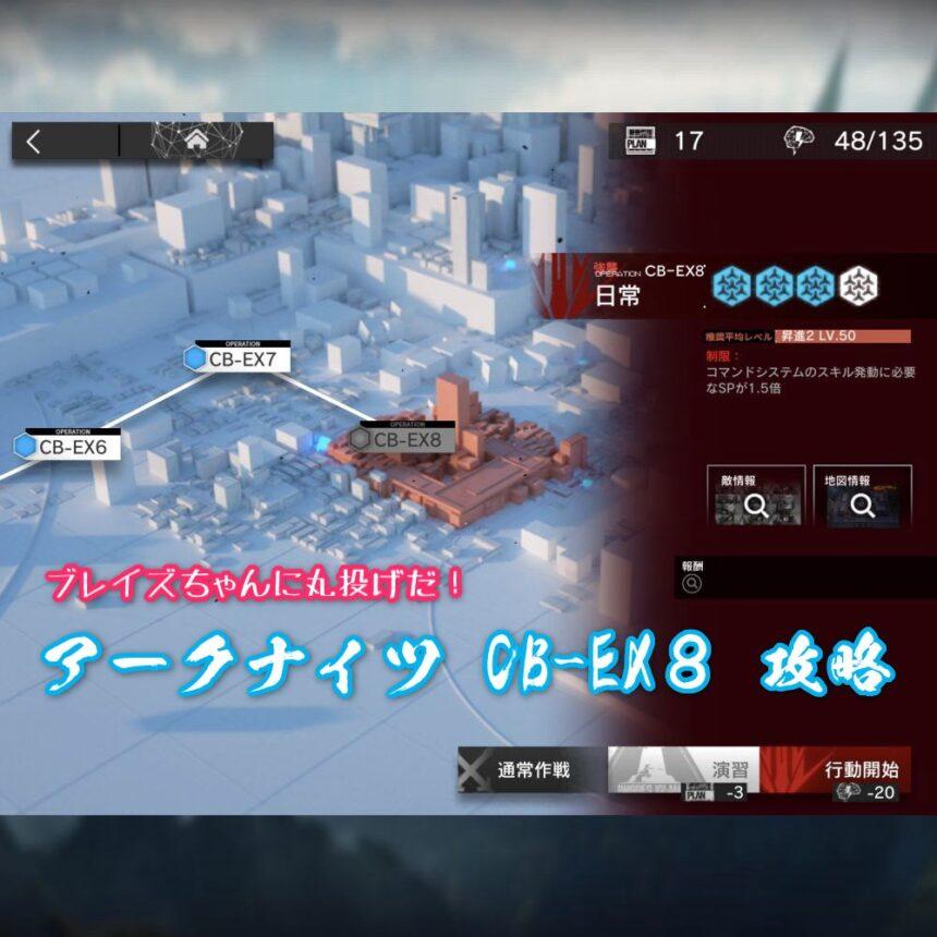 アークナイツ CB-EX8 攻略 【ブレイズ】