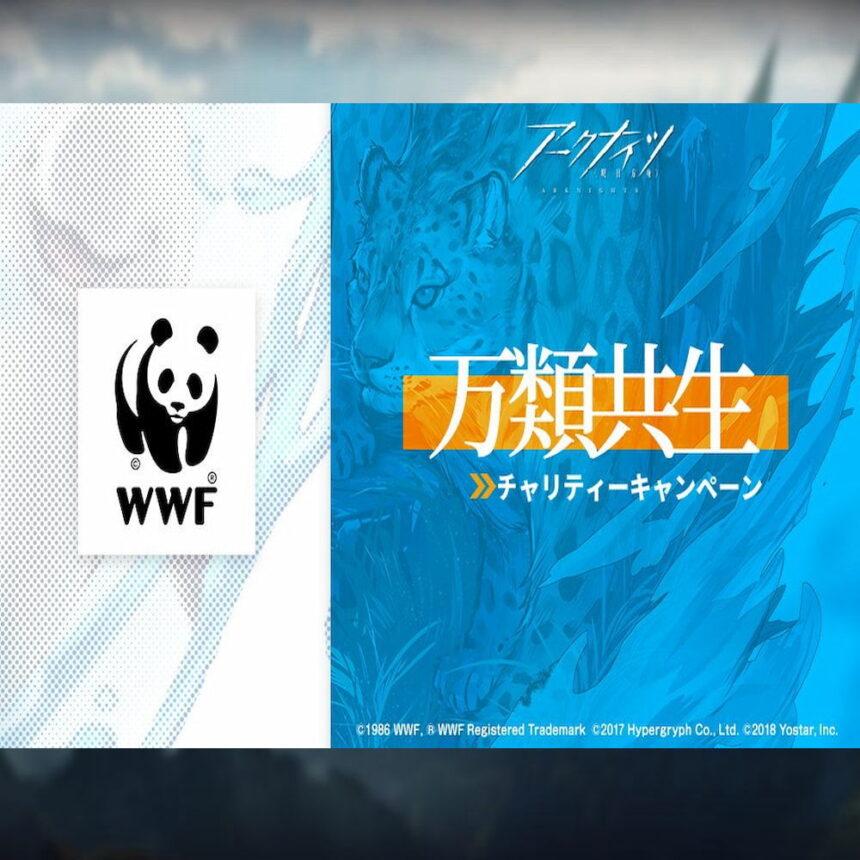 アークナイツ WWFコラボチャリティーイベント「万類共生」