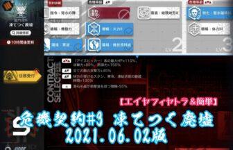 危機契約#3 凍てつく廃墟 2021.06.02版 【エイヤフィヤトラ&簡単】
