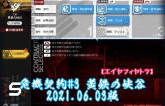 危機契約#3 黄鉄の峡谷 2021.06.03版 【エイヤフィヤトラ】