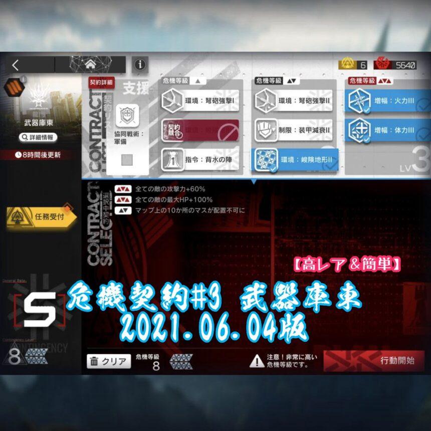 危機契約#3 武器庫東 2021.06.04版 【高レア&簡単】