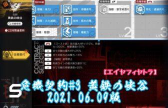 危機契約#3 黄鉄の峡谷 2021.06.09版 【エイヤフィヤトラ】