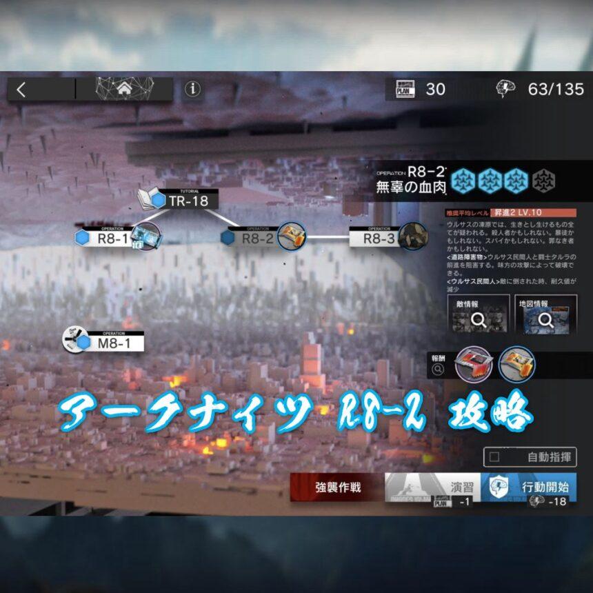アークナイツ R8-2 攻略
