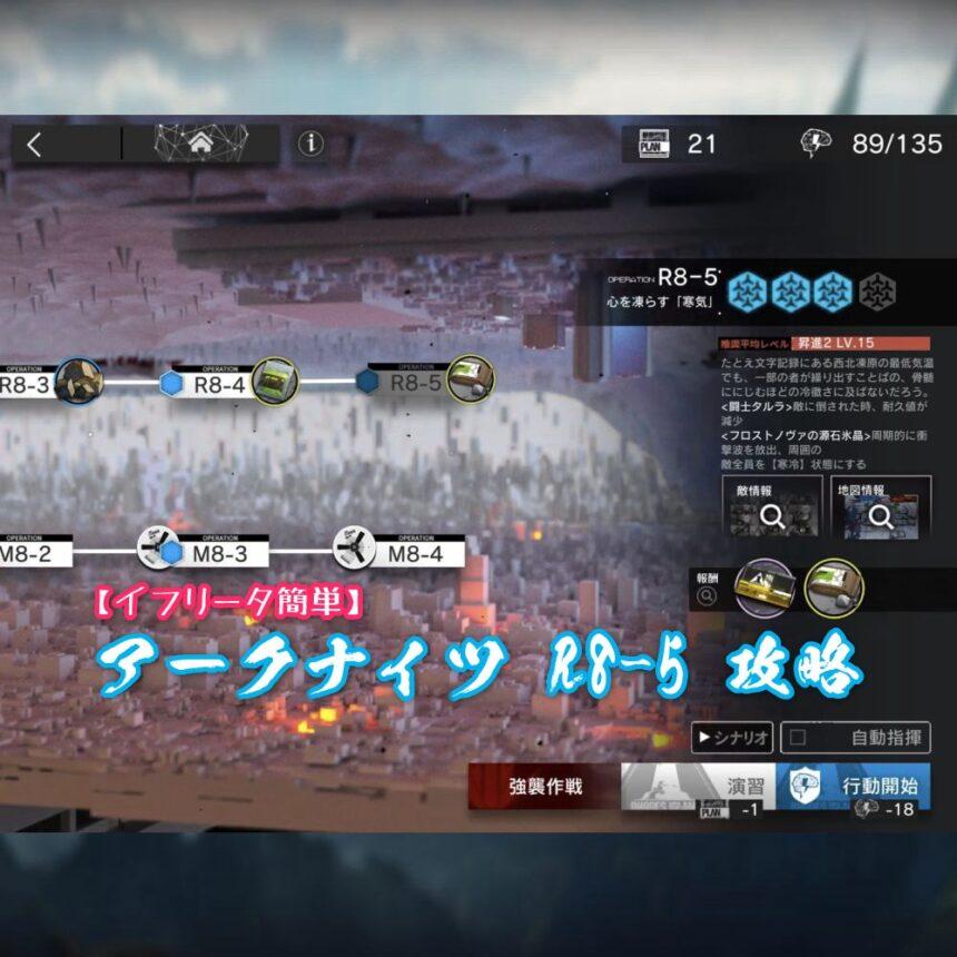 アークナイツ R8-5 攻略 【イフリータ簡単】
