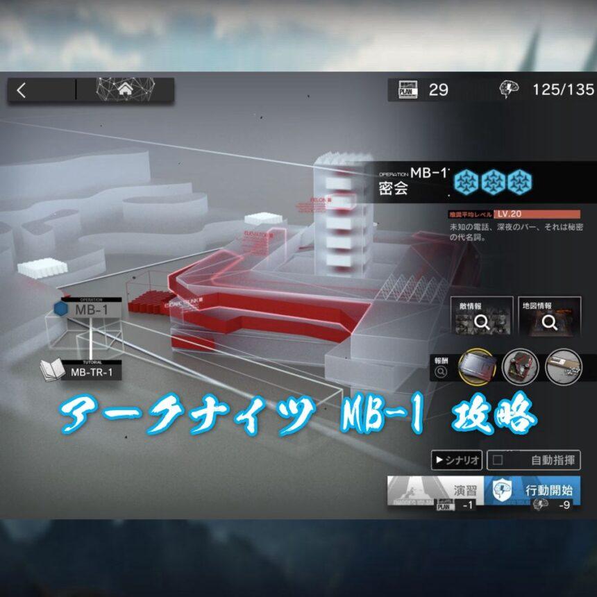 アークナイツ MB-1 攻略