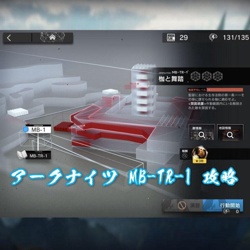 アークナイツ MB-TR-1 攻略