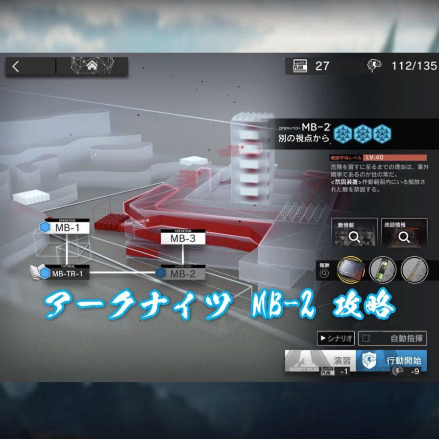 アークナイツ MB-2 攻略