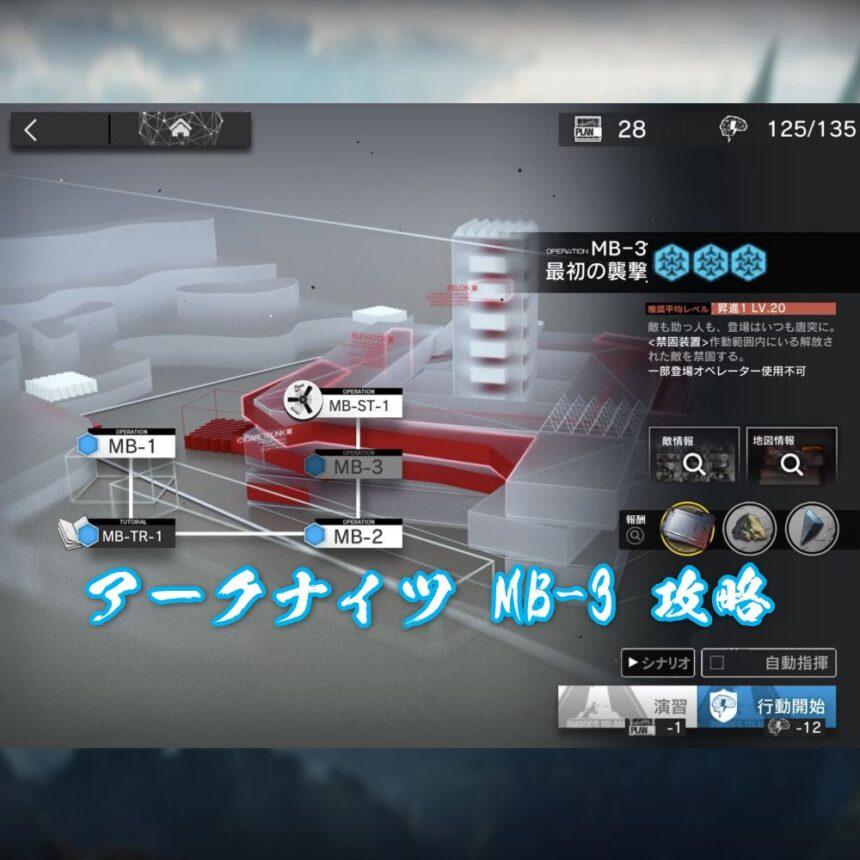 アークナイツ MB-3 攻略