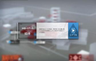 アークナイツ MB-ST-1 シナリオのみ