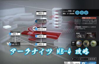 アークナイツ MB-4 攻略