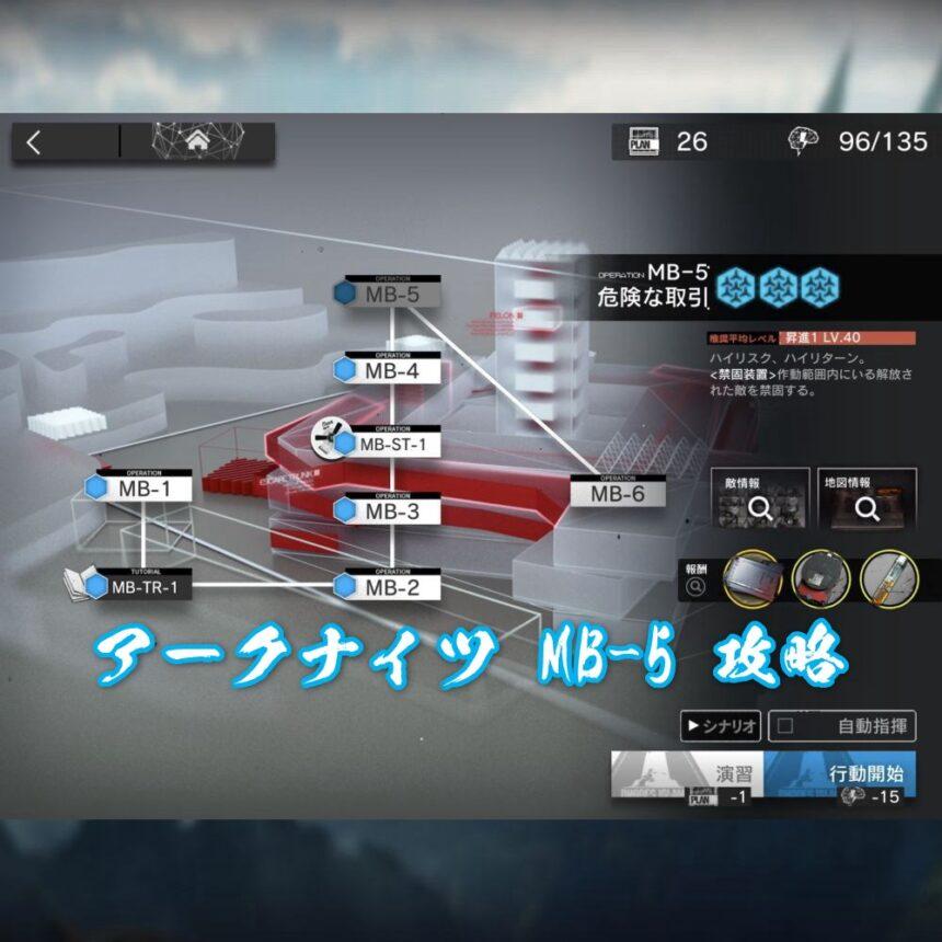 アークナイツ MB-5 攻略