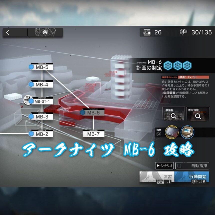 アークナイツ MB-6 攻略