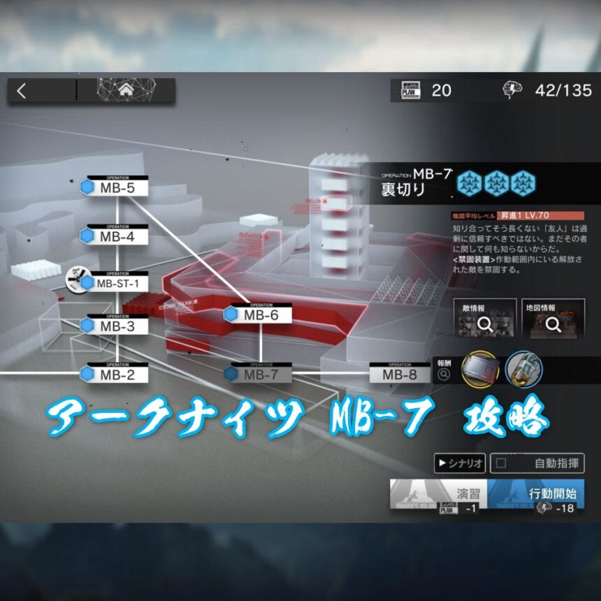 アークナイツ MB-7 攻略