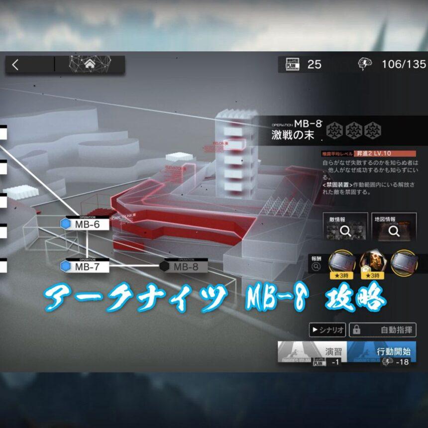 アークナイツ MB-8 攻略
