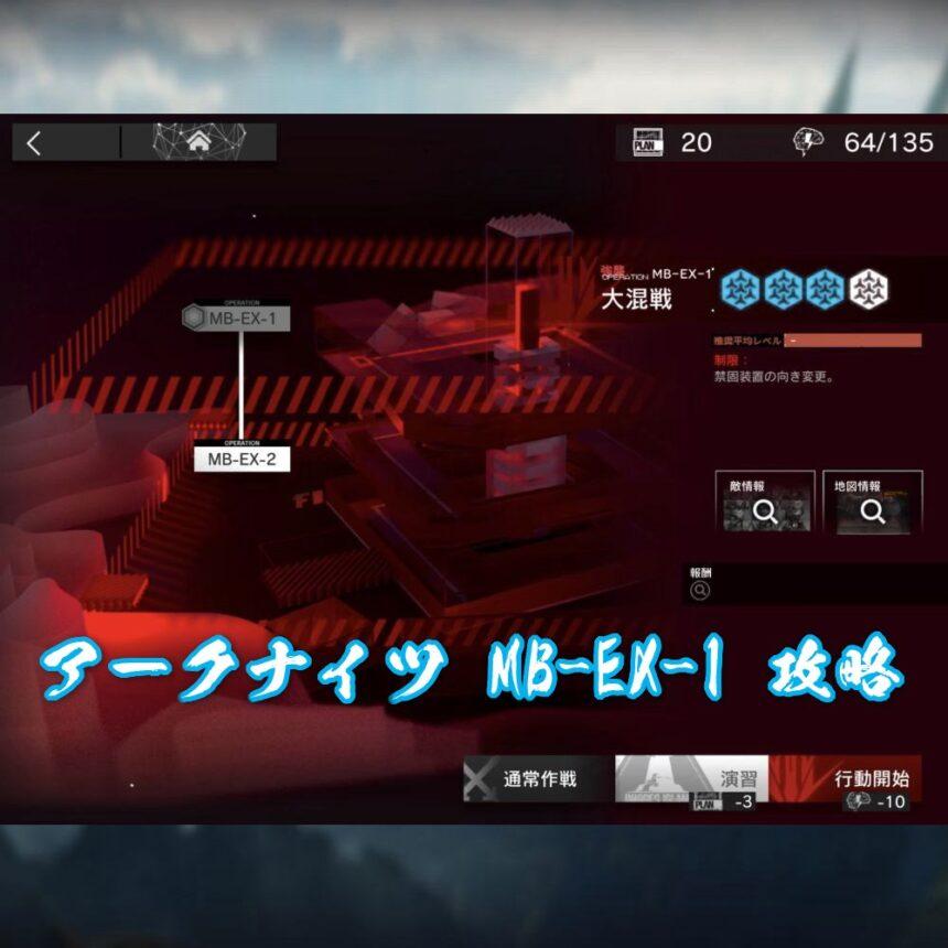 アークナイツ MB-EX-1 攻略