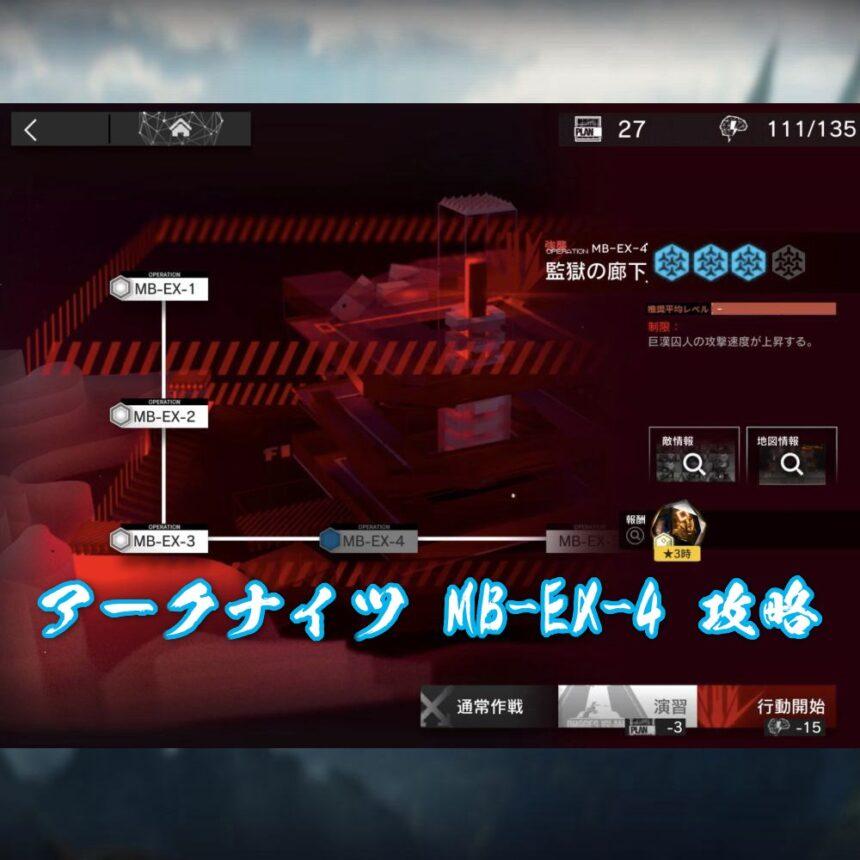 アークナイツ MB-EX-4 攻略