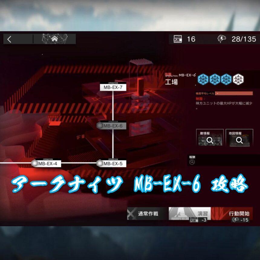 アークナイツ MB-EX-6 攻略